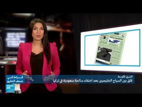قلق بين السياح الخليجيين بعد اختفاء سائحة سعودية في تركيا  - نشر قبل 3 ساعة