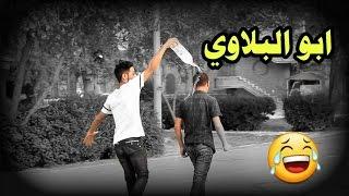 ابو البلاوي - اقوى تحشيش عراقي 2017 - يوميات واحد عراقي