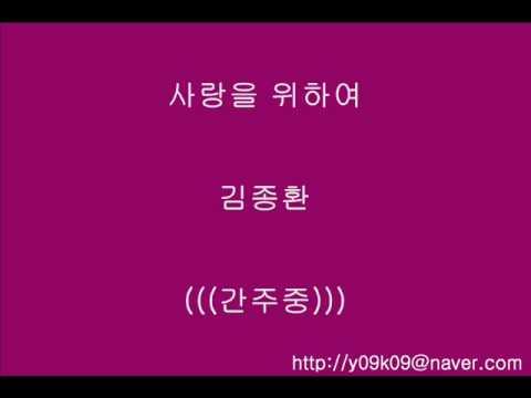 ★김종환 --- 백년의 약속 (악보로 배워보기) / 에스투 기획 | Doovi