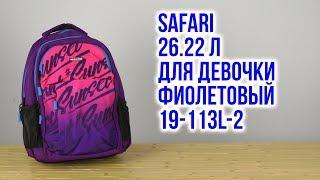 Розпакування Safari 26.22 л для дівчинки Фіолетовий 19-113L-2