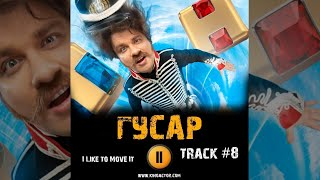Сериал ГУСАР 2020 🎬 музыка OST #8 I Like to Move It