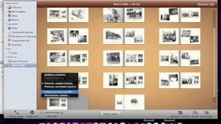 Печать фотокниги из iPhoto (iPhones.ru)(Весь процесс печати книги со снимками из iPhoto за 2 минуты., 2010-11-04T04:19:58.000Z)