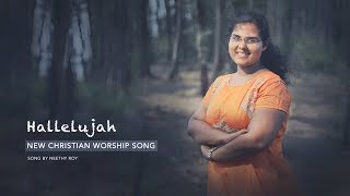 Hallelujah New Christian Worship Song Neethy Roy M P Zachariah