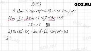 № 143 - Алгебра 7 класс Мерзляк