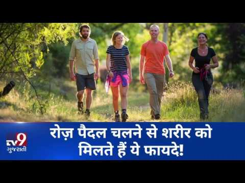 Incredible Benefits of Walking: Why its Great for Your Health | Tv9GujaratiNews thumbnail