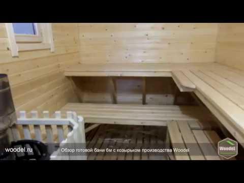 Готовая 6ти метровая баня под ключ