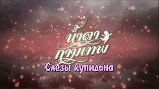 Слезы купидона / Глупый купидон - Тизер русские субтитры