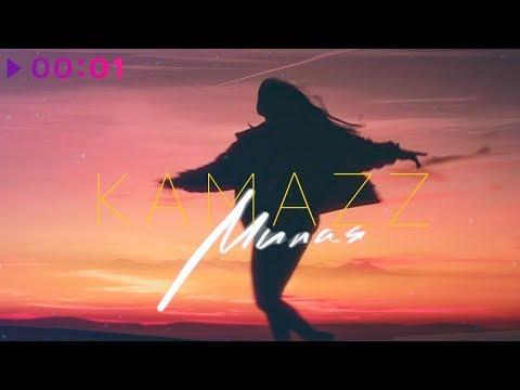 Kamazz - Милая | Official Audio | 2020