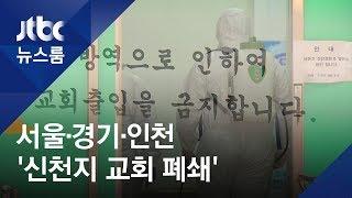전국서 '대구 신천지' 관련 환자 속출…서울·경기·인천 '교회 폐쇄' / JTBC 뉴스룸