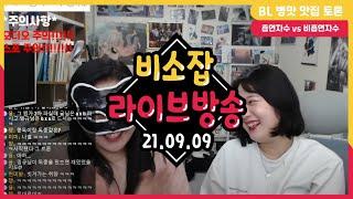 BL 맛집 토론 / 모펀 후기ㅎㅎㅎㅎㅎㅎㅎㅎㅎㅎㅎ