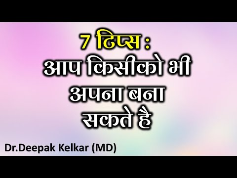7 Tips : Anybody will be One with you - Dr. Deepak Kelkar (MD)Psychiatrist Sexologist Hypnotherapist from YouTube · Duration:  9 minutes 13 seconds