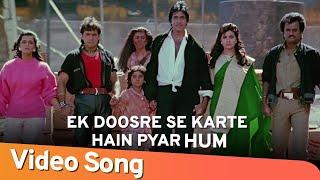 Movie:- hum (1991) song:- ek dusre se karte hain pyaar singer(s):- suresh wadkar, alka yagnik, udit narayan, sonali vajpayee lyricist:- anand bakshi musi...