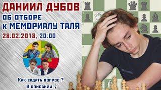 Даниил Дубов 🎤 об отборе к Мемориалу Таля ♕ Шахматы