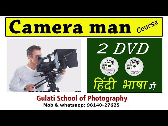 Wedding Video Shooting के लिए Camera Man का कोर्स करें हिंदी में डीवीडी के साथ | 01 DVD कोर्स हिंदी