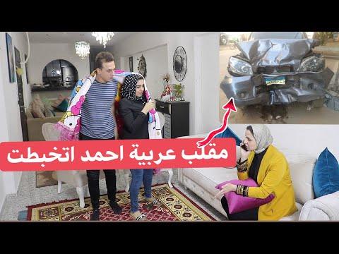 اول مقلب في ندي واحمد 😭 عربيه احمد اتخبطت 😩 ايه اول مره تعمل فينا مقلب