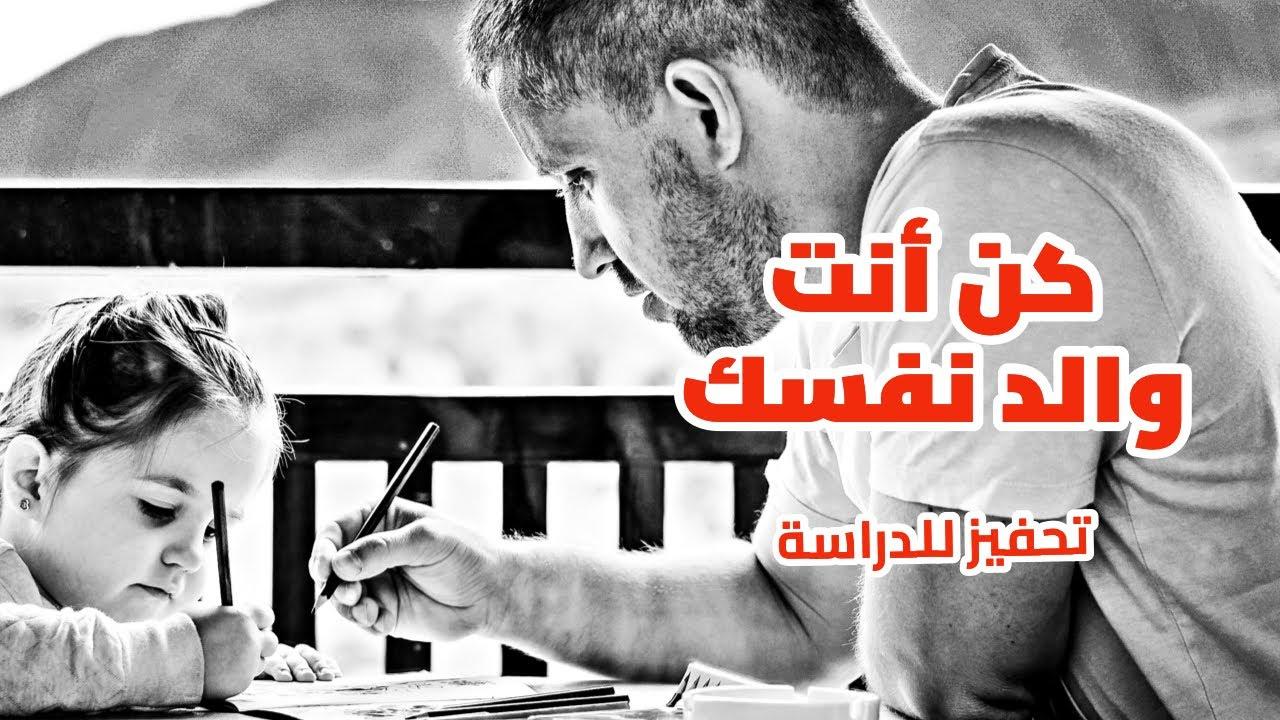 تحمل مسؤولية نفسك (أقوى تحفيز للدراسة بالعربي)