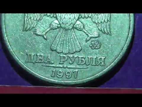 Редкие монеты РФ. 2 рубля 1997 года, ММД. Обзор разновидностей. Шт. 1.3А2.