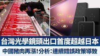 台灣光學鏡頭出口首度超越日本|中國豬肉再漲!分析:連續錯誤政策導致|產業勁報【2019年9月17日】|新唐人亞太電視