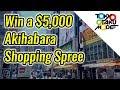 $5000 Akihabara Shopping Spree Giveaway