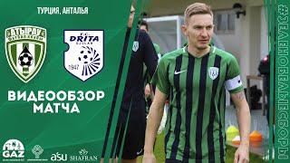 Видеообзор матча Атырау-Дрита (0:1)