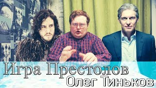 Своими Руками - Игра Престолов для Олега Тинькова