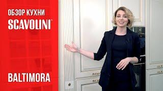SCAVOLINI Baltimora // ОБЗОР КУХНИ