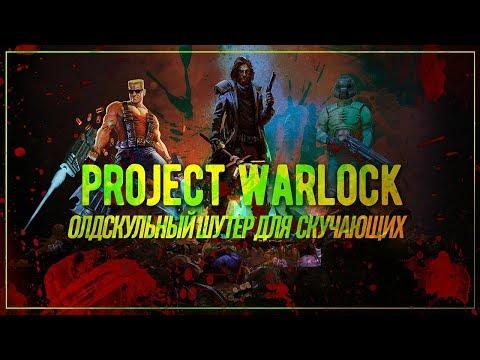 Встретились раз Дюк с Думгаем... | Project Warlock