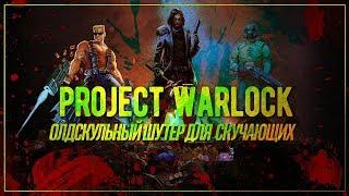 Встретились раз Дюк с Думгаем...   Project Warlock