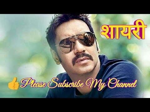 Ajay Devgan shayari WhatApp status|| Ajay devgan Shayari Status