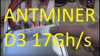 обзор и тестирование Antminer D3 от компании Bitmain