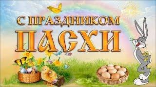 С праздником Пасха! Музыкальная открытка - поздравление с Пасхой! С праздником Светлой Пасхи!