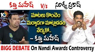 కత్తి మహేష్  V/s  సూర్య ప్రకాష్   Debate On Nandi Awards Controversy   Kathi Mahesh  10TV
