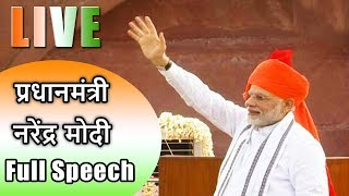 प्रधानमंत्री नरेंद्र मोदी लाल किला से LIVE | PM Modi Full Speech | Independence Day 2018