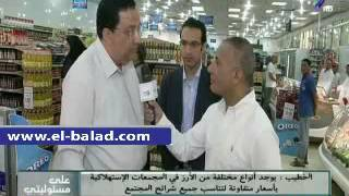 بالفيديو.. «النيل للمجمعات»: بعض التجار يحتكرون الأرز لزيادة سعره خلال شهر رمضان