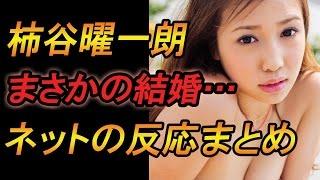 【驚愕】柿谷曜一朗と丸高愛実の結婚…ネットの反応まとめ チャンネル登...
