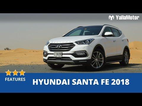 Hyundai Santa Fe 2018 Features | YallaMotor.com