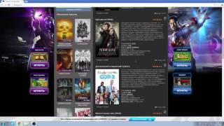 Сайт на котором можно смотреть фильмы сериалы мультфильмы