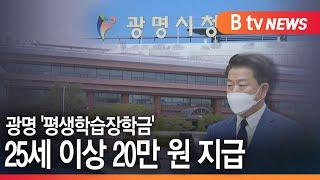 [광명]광명 '평생학습장학금' 25세 이상 20만 원 지급