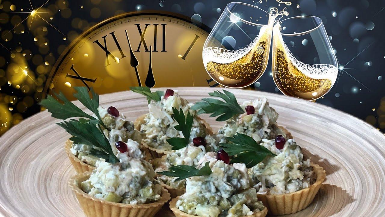 ТАРТАЛЕТКИ Новогоднее меню Праздничный стол Встречаем новый 2020 год Оригинальный салат Оливье 2020