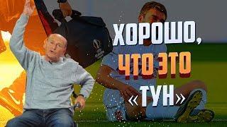 Валерий Рейнгольд: «Спартак» играл бездарно даже в первом тайме