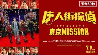 『唐人街探偵 東京MISSION』予告