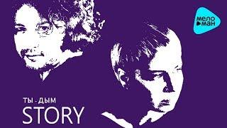 Story  - Ты дым (EP 2017)
