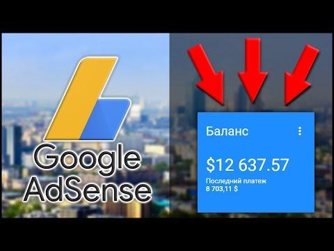Заработок на контекстной рекламе Google Adsenseиз YouTube · Длительность: 10 мин28 с