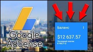 видео Работа с рекламной сетью Google Adsense