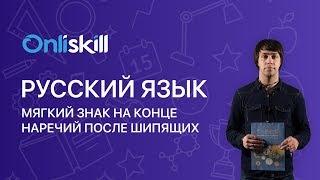 Русский язык 7 класс : Мягкий знак на конце наречий после шипящих