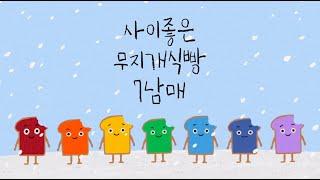 [아트쿠킹클래스] '사이좋은 무지개식빵 7남매' - 식…