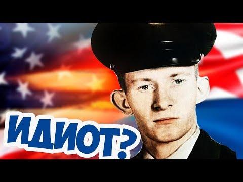 Зачем Американский Солдат