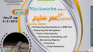 Navisworks - Level 1 | Aldarayn Academy | Lec1-Intro