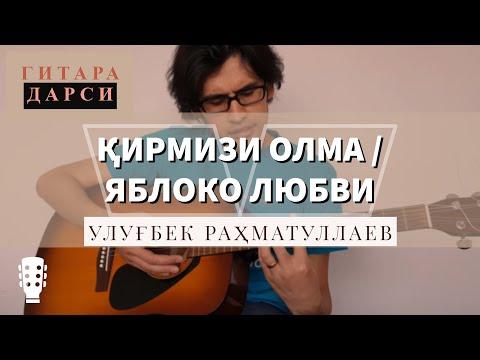 Gitara Darsi: Ulug'bek Rahmatullayev - Qirmizi Olma/Яблоко любви
