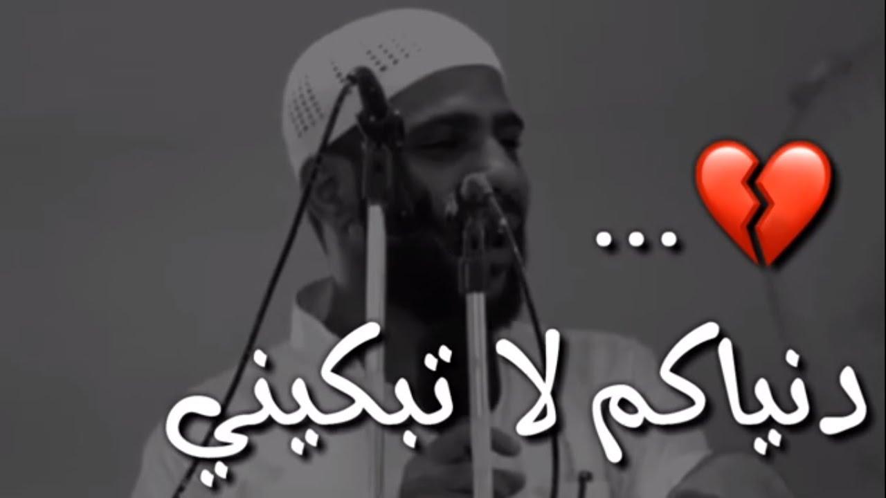 دنياكم هذه لا تبكيني - الشيخ محمود الحسنات